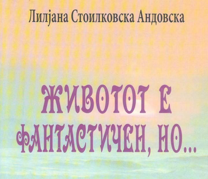 Liliekorica-kniga1