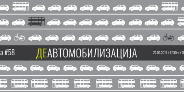 Критична маса #58: Деавтомобилизација