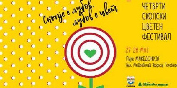 Четврти Скопски цветен фестивал