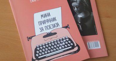 Промоција на мини прирачник за поезија од Пренџова