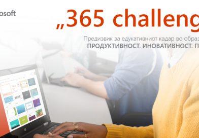 Office 365 за подобра едукација, настава и учење
