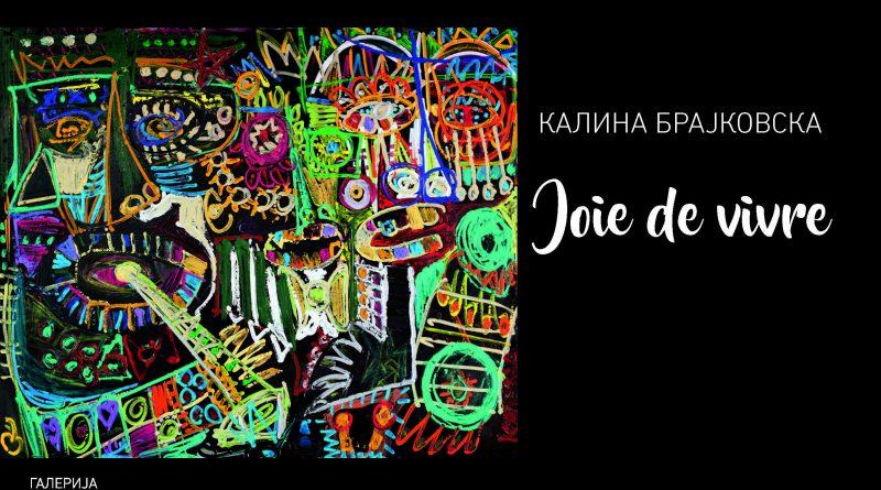 """""""ЈОIE DE VIVRE"""" – Изложба на Калина Брајковска во четврток во МКЦ"""