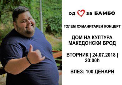 Голем хуманитарен концерт // ОД СРЦЕ ЗА БАМБО