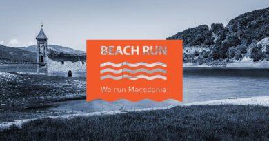 Beach Run Mavrovo Half Marathon 2018
